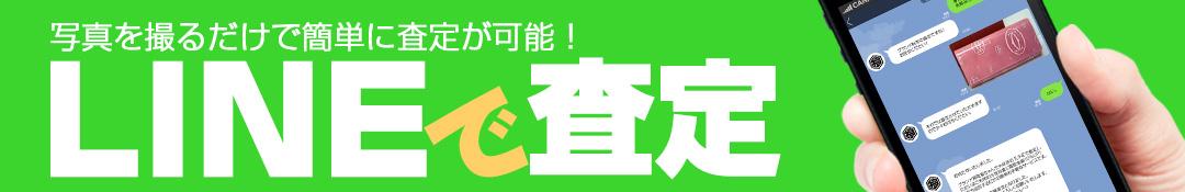 無料LINE査定・お問い合わせ