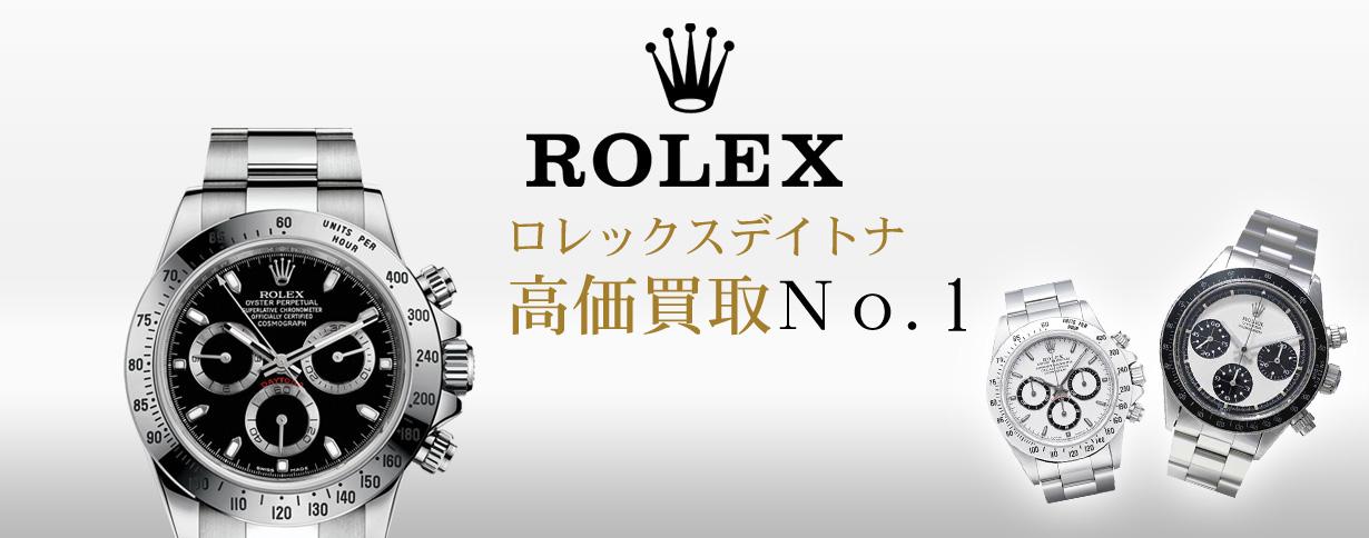 pretty nice 4cc9b 2c1a7 大阪梅田のロレックスデイトナ買取なら【福ちゃん梅田店】